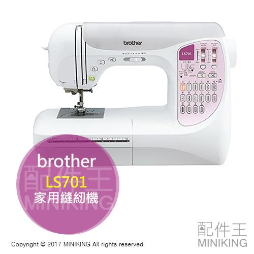 配件王日本代購brother兄弟牌LS701裁縫車縫紉機家用桌上型按鍵式自動剪線操作簡單