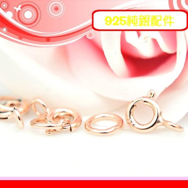 銀鏡DIY S925純銀材料5mm加厚密合O型彈簧扣頭O型圈組合-鍍玫瑰金~適合手作蠶絲蠟線幸運繩