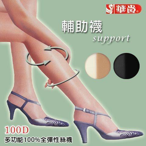 華貴100D輔助襪多功能100全彈性絲襪舒適透氣不易勾紗台灣製造透明絲襪OL美腿