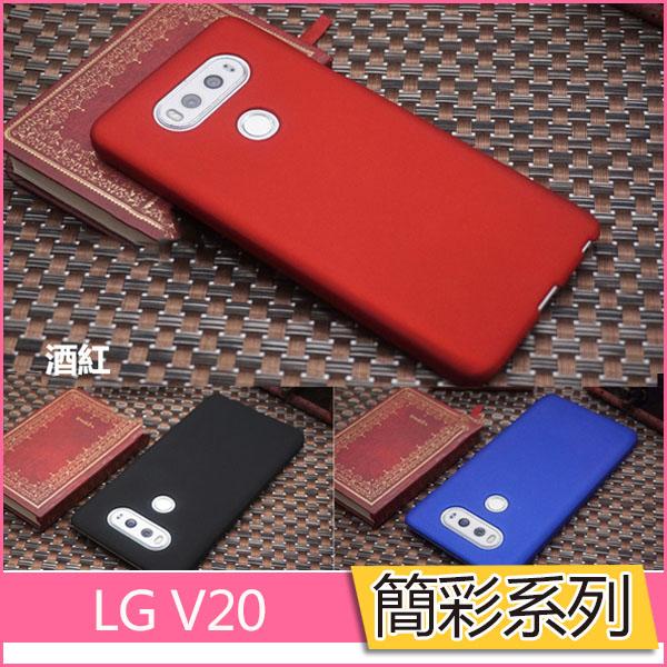 簡彩系列  LG V20 手機殼 磨砂殼 超薄 LG V20 5.7吋 保護套 糖果色 硬殼 外殼 防摔