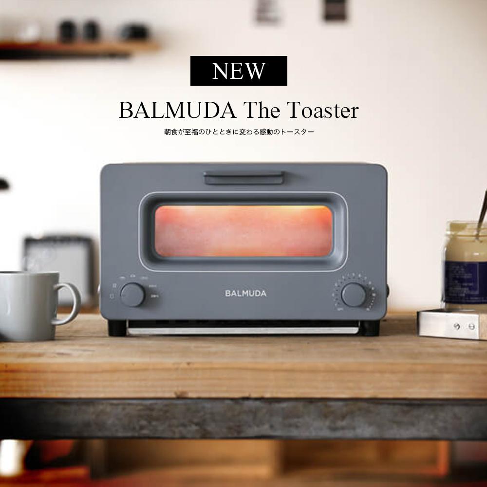 日本必買烤箱烤麵包機U0085-A BALMUDA蒸氣麵包機限量灰收納專科