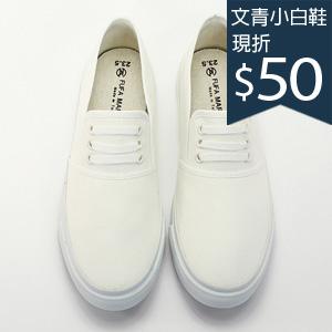 帆布鞋-peace衣著館-MIT手工鞋-造型鞋帶素色帆布鞋懶人鞋休閒鞋便鞋小白鞋米色