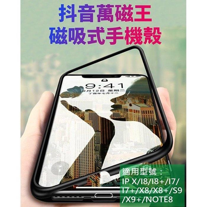 【 現貨 熱銷 】抖音萬磁王 磁吸式手機殼 I7/I8 I7PLUS/I8PLUS I6 I6PLUS IX NOTE8 S9PLUS S9 S8PLUS S8
