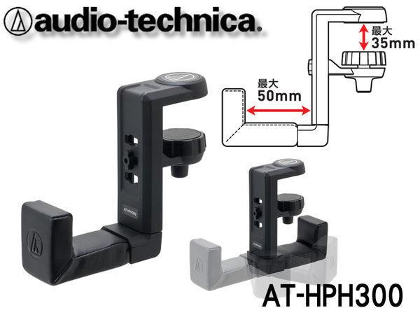 鐵三角AT-HPH300耳機掛架可固定於書桌或櫃子上耳機架耳機座My Ear台中耳機專賣店