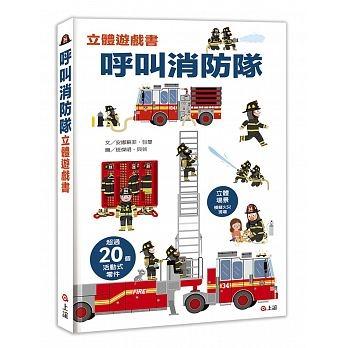 呼叫消防隊立體遊戲書【立體遊戲書】