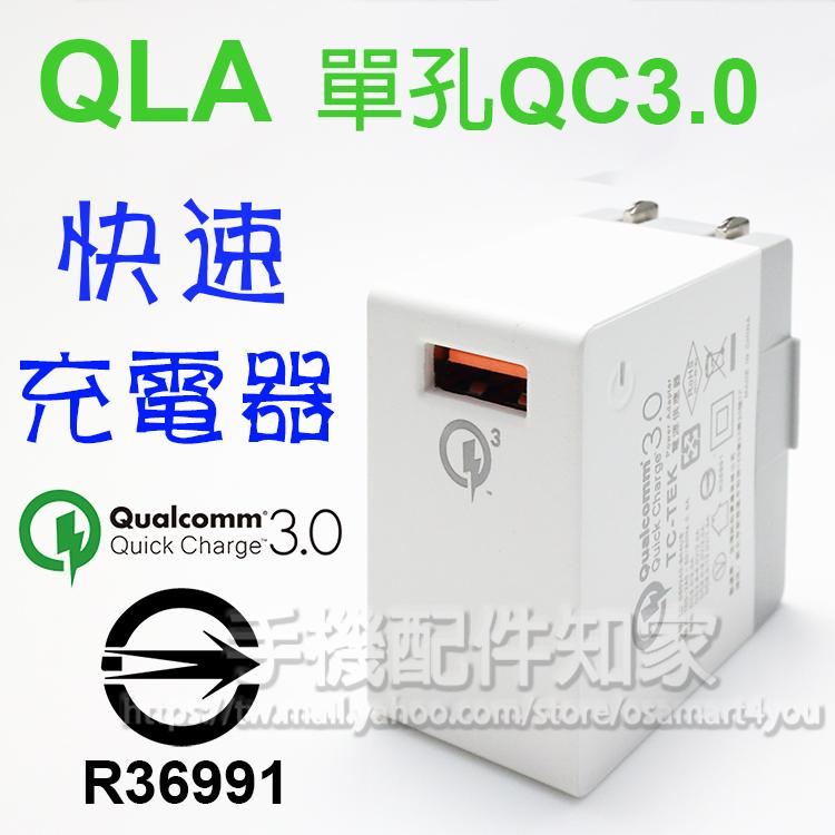 【QC3.0】QLA 單孔 QC3.0 5V/9V/12V 最高18W 檢驗合格 高速旅行充電器/旅充/快充/HTC SONY 小米 ASUS 可參考-ZY