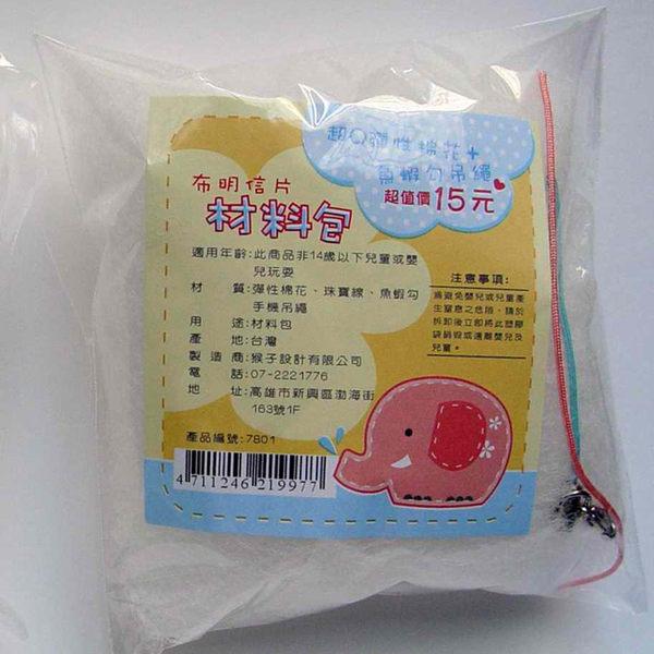 ☆猴子設計☆布偶明信片棉花材料包