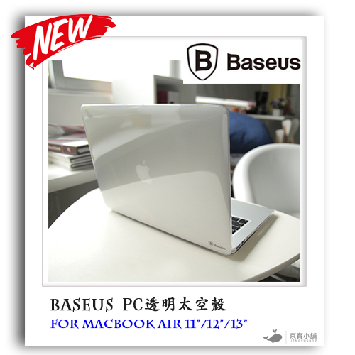 BASEUS 透明PC太空殼Apple MacBook pro 13吋 Touchbar Air 11吋 13吋 The new MacBook 12吋  背殼 保護殼