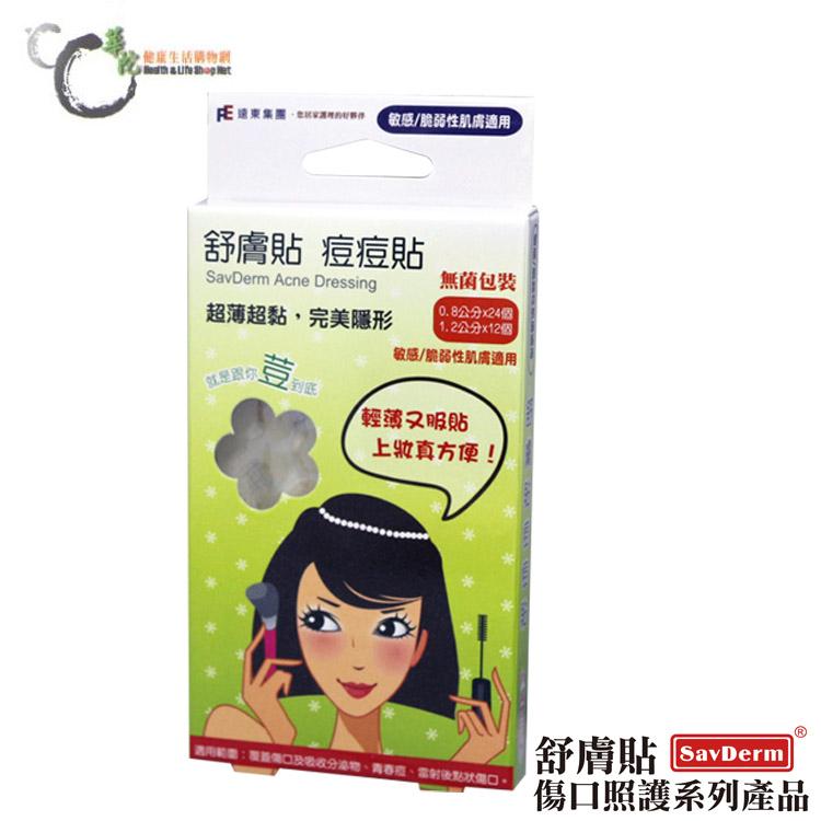 【舒膚貼SavDerm】 痘痘貼(滅菌)(敏感/脆弱肌膚適用) 1盒組
