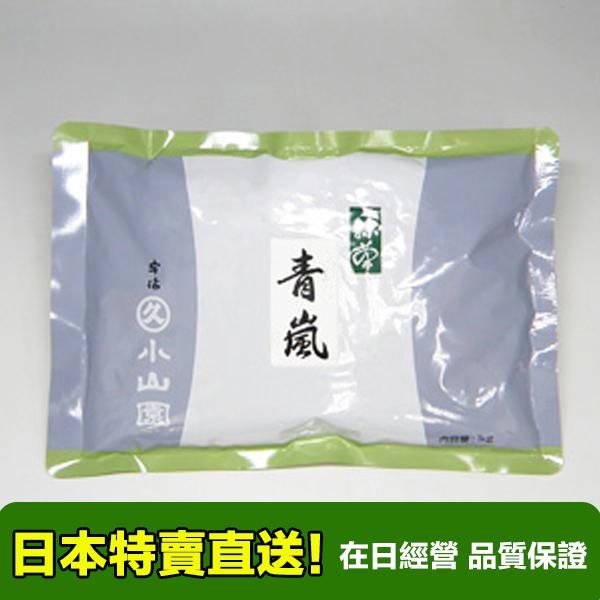 海洋傳奇日本丸久小山園抹茶粉青嵐1kg袋裝宇治抹茶粉無糖滿千日本空運免運