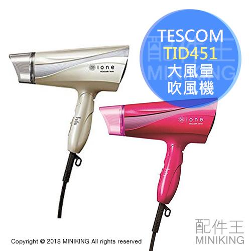 配件王日本代購TESCOM TID450大風量吹風機雙負離子輕量級負離子吹風機兩色
