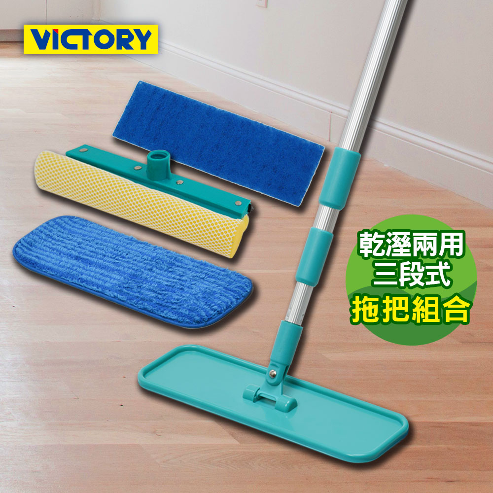 VICTORY乾溼兩用三段式靜電拖把組合地板清潔窗戶清潔玻璃清潔