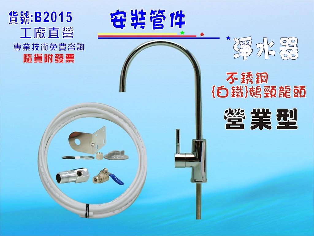 七星淨水白鐵鵝頸龍頭安裝管材配件.淨水器.魚缸濾水.電解水機飲水機.前置.過濾器貨號:B2015