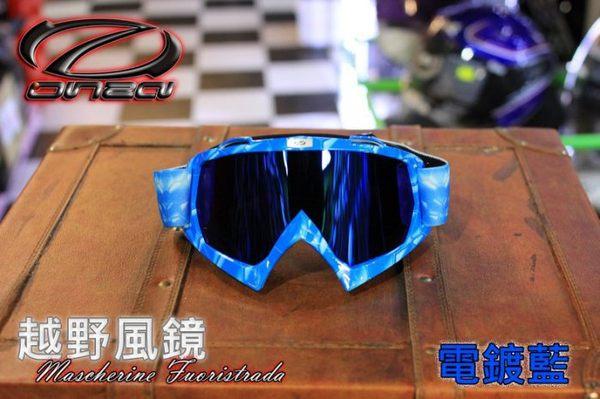 中壢安信ONZA越野風鏡藍色框電鍍藍鏡片滑胎專用護目鏡越野車風鏡滑雪鏡防風鏡
