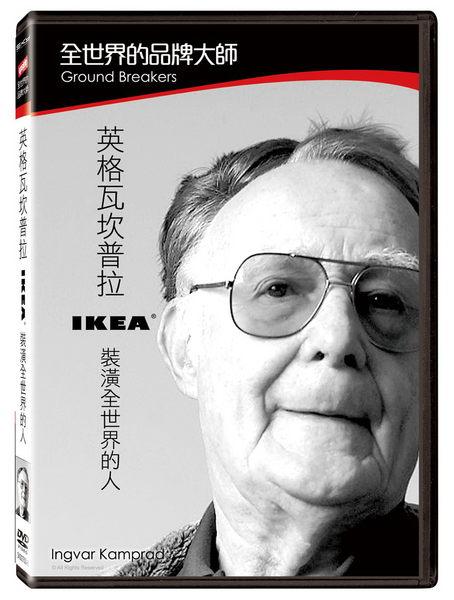 全世界的品牌大師 英格瓦坎普拉:裝潢全世界的人 DVD (音樂影片購)