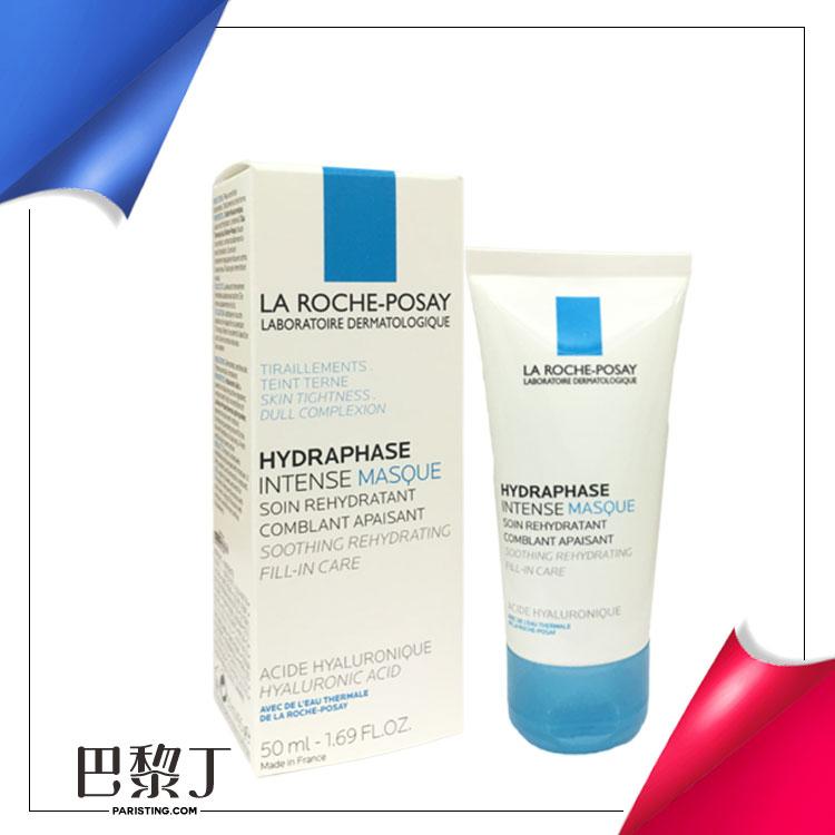 La Roche-Posay理膚寶水全日長效玻尿酸保濕修護面膜50ml巴黎丁