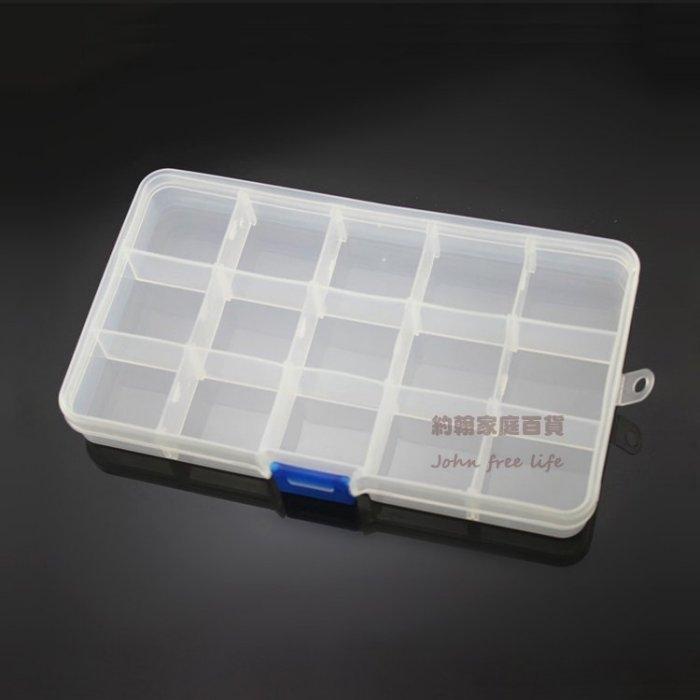 約翰家庭百貨SA030 15格透明藥盒首飾盒收納盒儲物盒整理盒自由拼裝