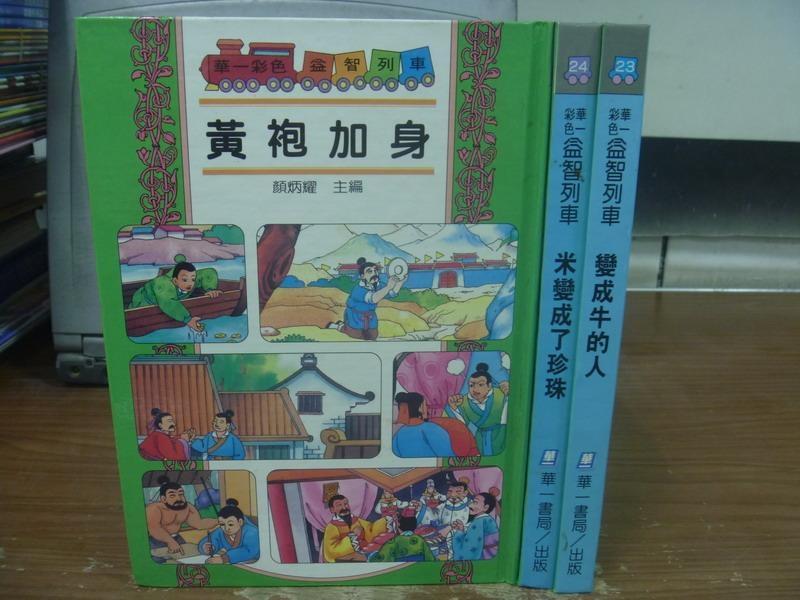 【書寶二手書T9/兒童文學_PGM】黃袍加身_米變成的珍珠_變成牛的人_共3本合售