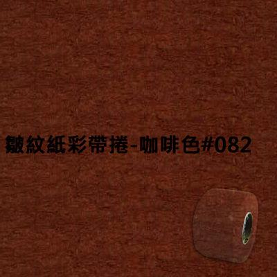 皺紋紙彩帶捲-咖啡色#082 寬約33mm長約18m