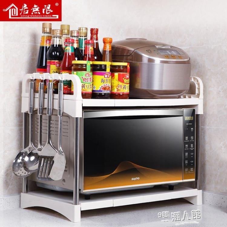 廚房置物架微波爐架烤箱架用品用具雙層落地收納架儲物架子9號潮人館igo
