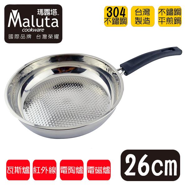 瑪露塔蜂巢式三層不鏽鋼平煎鍋炒鍋煎鍋無蓋26cm免運