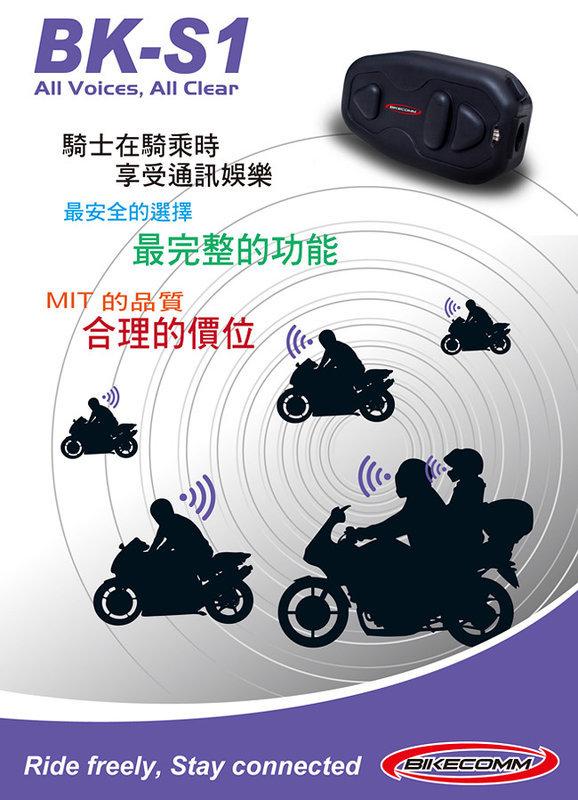 中壢安信BK-S1 BKS1安全帽專用藍芽耳機安全帽藍芽無線電機車對講機藍芽耳機