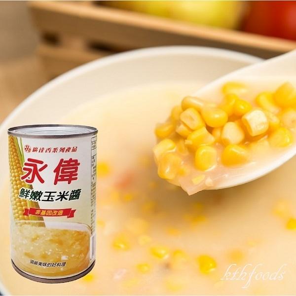 永偉-玉米醬【同溫層商品,滿2000元免運費】