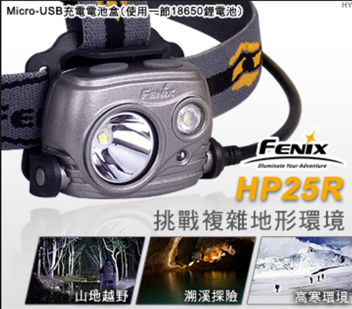 FENIX山地頭燈HP25R登山.露營.夜遊.釣魚.海釣.手電筒.夜跑.夜燈.輕便.防水