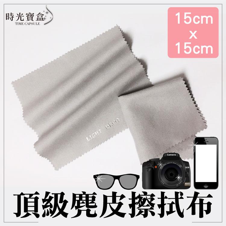 頂級麂皮擦拭布 光學除塵 除油膜擦拭布 適用手錶玻璃眼鏡3C手機Pad 螢幕金屬清潔-時光寶盒2065