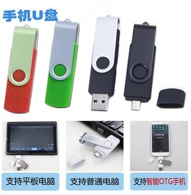 隨身碟-8GB手機電腦兩用旋轉款【大頑家】