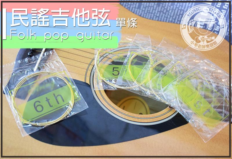 小麥老師樂器館民謠吉他弦第一弦第二弦第三弦第四弦第五弦第六弦011-052吉他A765