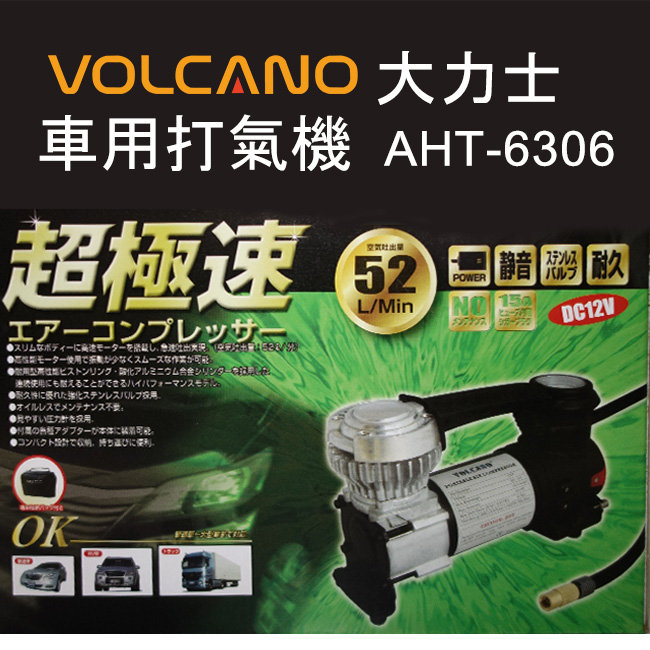 VOLCANO超極速大力士電動打氣機AHT-6306胎壓計送車用專用清潔巾