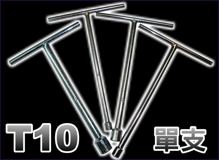 洪氏雜貨A10136002 T10號工具單入現貨預購專業T型萬向套筒板手.T型板手.T型套筒板手