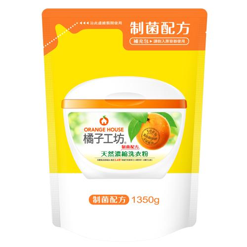 橘子工坊天然制菌濃縮洗衣粉補充包1350g愛買