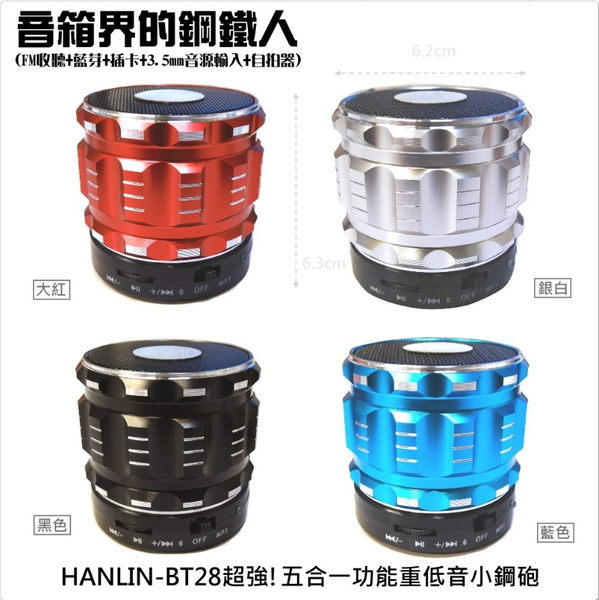【集】藍芽喇叭 HANLIN-BT28 五合一功能重低音 音箱界的鋼鐵人(FM 藍牙喇叭 插卡 音源 自拍器)
