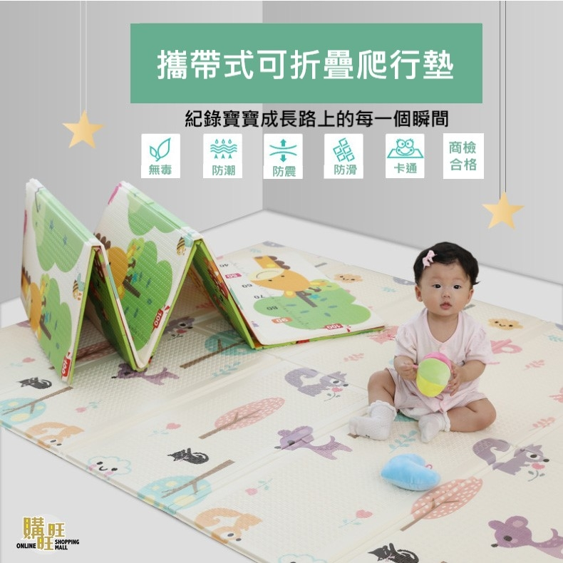 3秒折疊雙面爬行墊 尺寸150cmx200cm 商檢合格 無毒無味 寶寶爬行墊/兒童地墊/遊戲墊 (附收納提袋)
