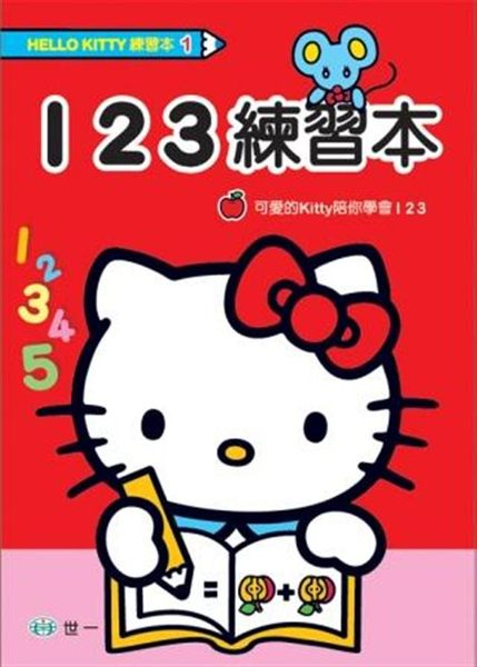 Hello Kitty 123練習本