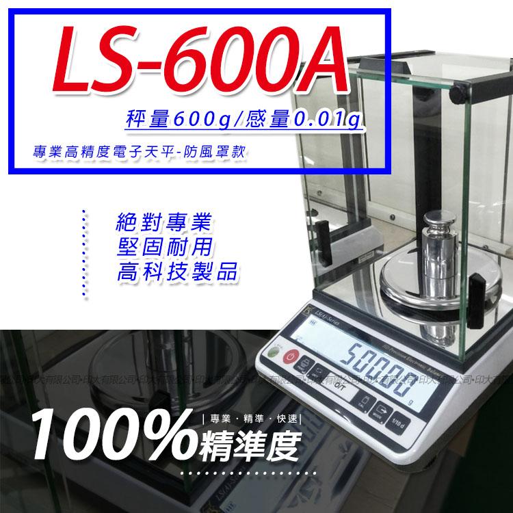 天平 LS-600A多功能精密型電子天秤【600g x 0.01g】