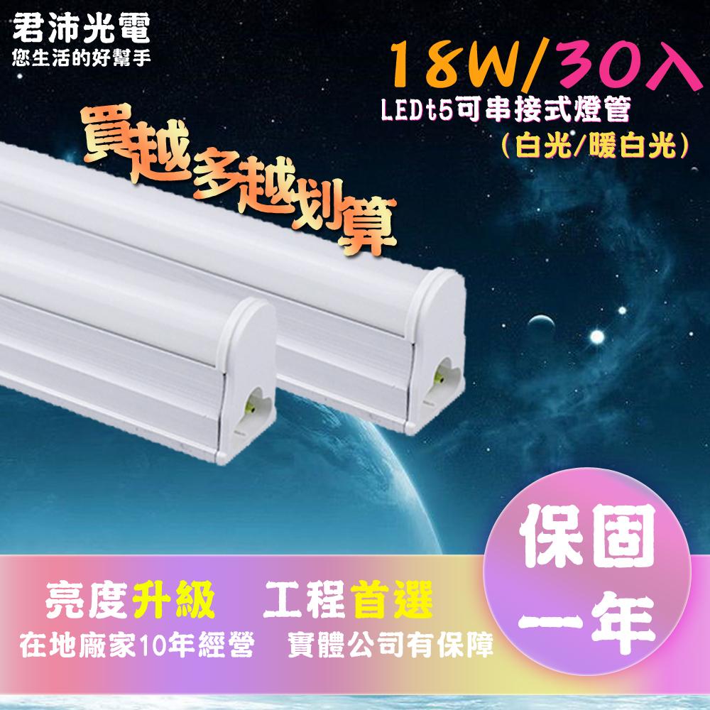 led燈管規格T5燈管4呎18W日光燈管層板燈t5 led-30入