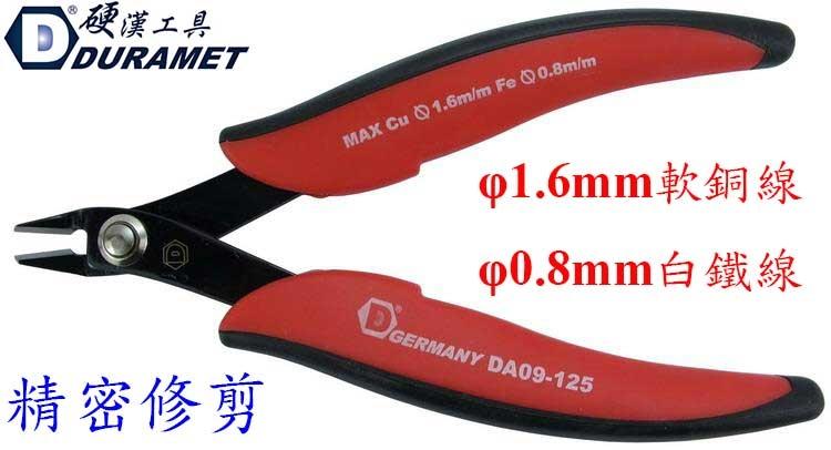 DURAMET DA09-125 5吋意大利式雙把柄斜口鉗