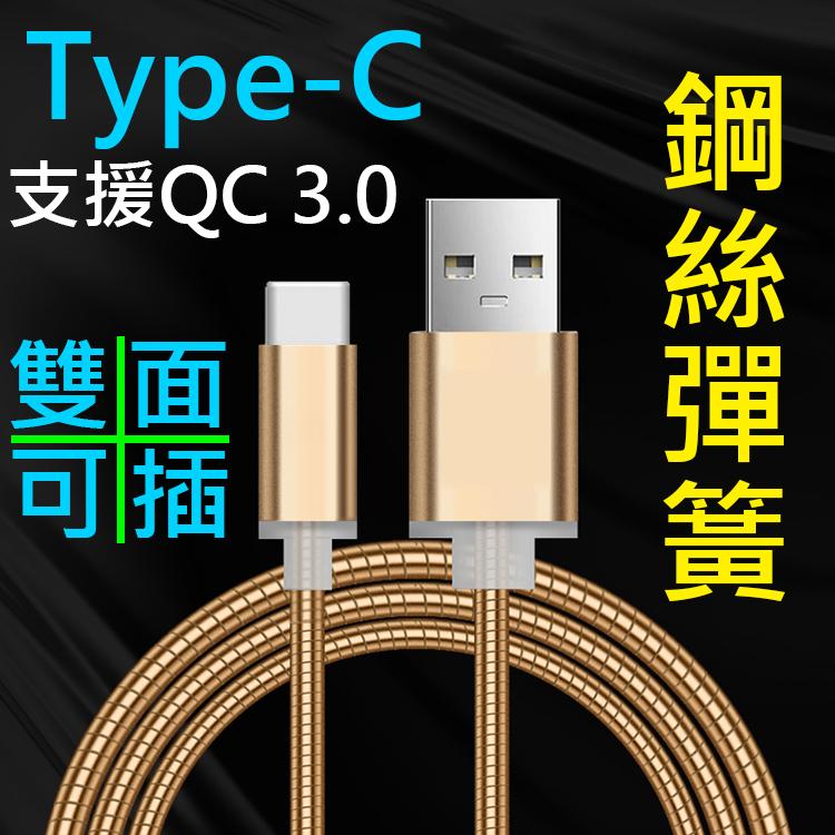【彈簧快充】Type-C 1米 支援QC 2.0&3.0快充 鋼絲彈簧傳輸線★ASUS Zenfone 3 Deluxe/Ultra/ZOOM-ZY