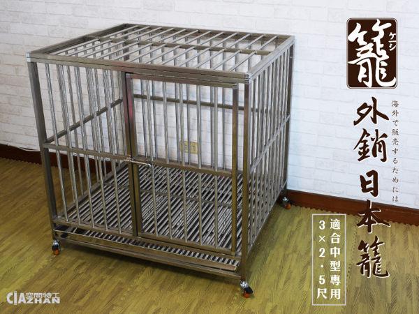 空間特工日本外銷3 x 2.5尺不鏽鋼狗籠全白鐵白鐵管籠狗屋寵物籠大型犬籠