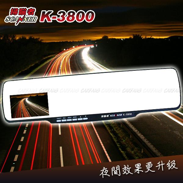 愛車族購物網掃瞄者K-3800 SONY感光元件1080p後視鏡型高畫質行車記錄器