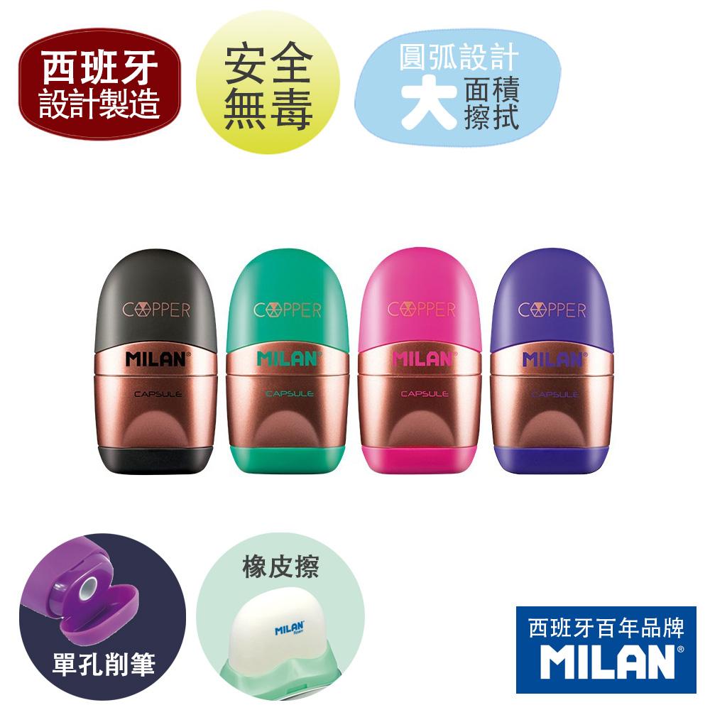 【MILAN】太空膠囊橡皮擦+削筆器_COPPER(4色可選)