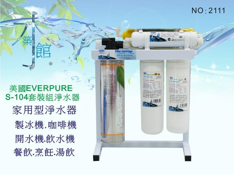 【水築館淨水】家用淨水器(S104)2 1.快速過濾器.開水機.咖啡機.製冰機(貨號2111)