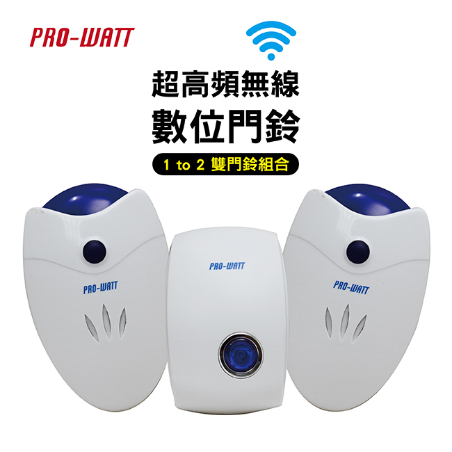 華志 P-8519F2 超高頻無線數位門鈴 1入