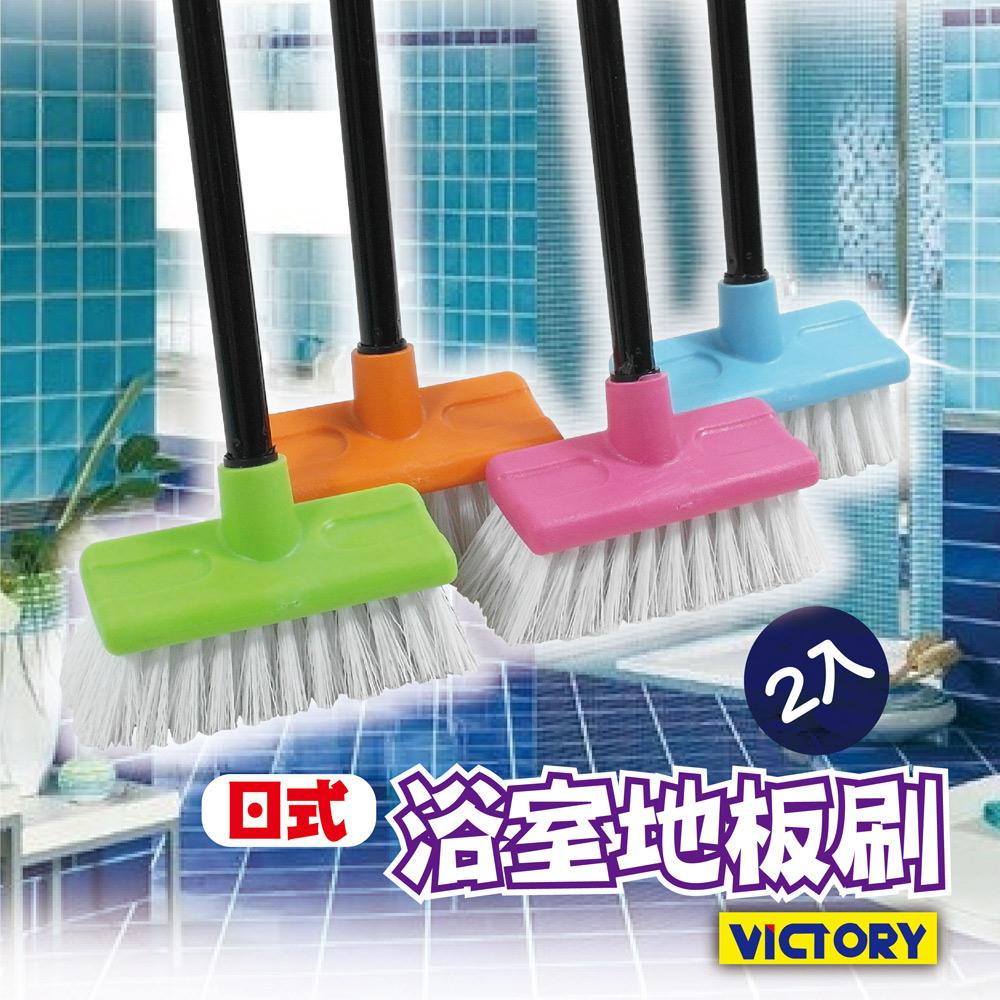 VICTORY日式小可愛浴室地板刷2入1029002浴室刷瓷磚刷