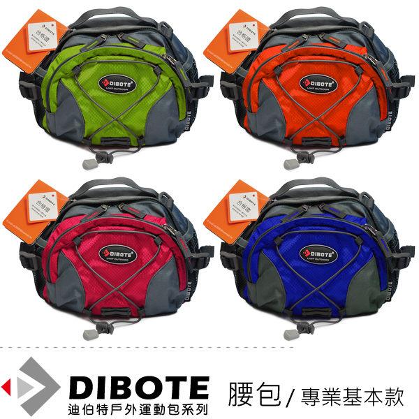 饗樂生活迪伯特DIBOTE基本款登山腰包4色自行車隨身腰包臀包出國背包可側背露營爬山