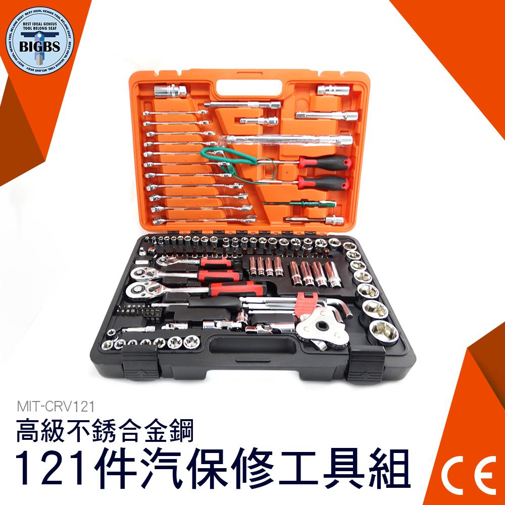 利器五金【121件汽修工具組】汽修工具組121件 手工具 起子 五金工具 維修套裝手動工具