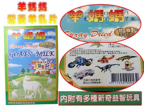 羊媽媽羊乳片9g/盒 【躍獅】